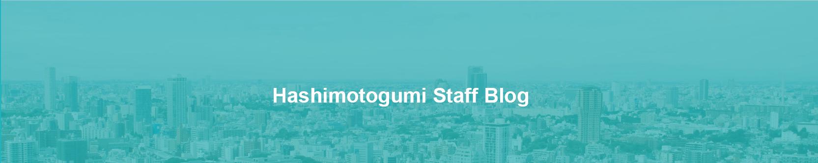橋本組スタッフブログ┃静岡県焼津市の総合建設会社